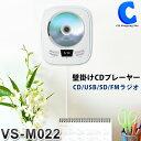 CDプレーヤー コンパクト 壁掛け ホワイト おしゃれ 白 CDラジオ CD/USB/SD 置き掛け兼用 シンプル リモコン付き 一人…
