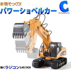 ラジコンカー 子供 ショベルカー おもちゃ ラジコン VS-T033 働くラジコン 2.4G 15CH 車の玩具 はたらく 8才以上 誕生日 プレゼント 男の子 女の子 小学生
