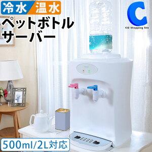 ウォーターサーバー 卓上 ペットボトル 2L 温冷 本体 2リットル 温水 冷水 机上 家庭用 2リットル お湯 ロック付き 便利 白 ホワイト 一人暮らし