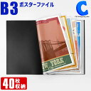 B3 ポスターファイル クリアファイル 収納ファイル 大きい ブラック 20ポケット 40枚収納 VS-Z02 B3ポスターファイル …
