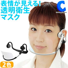 マスク 透明タイプ ウィンカム ヘッドセットマスク W-HSM-1 1個入 全2色 飛沫防止 クリアマスク 口元 笑顔が見える 繰り返し使える 口元 接客 飲食業 角度調節 透明マスク 【ウィンカムマスク】