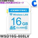 コムテック 無線LAN内蔵SDHCカード COMTEC WSD16G-808LV 【ZERO 808LV用】【お取寄せ】