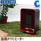 温風PTCヒーター角型リモコン付きおしゃれYD-927