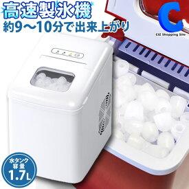 製氷機 家庭用 自動製氷 高速製氷 全2色 アイスメーカー 製氷器 卓上 簡単操作 大容量 家電 便利グッズ