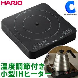 ハリオ ドリップケトル用 温度調節IHヒーター HARIO EDI-1-B コーヒードリップに最適 家電