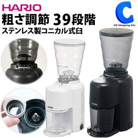 ハリオ 電動コーヒーグラインダー コンパクト HARIO V60 EVC-8 全2色 コーヒー粉100g 臼式 おしゃれ コーヒーミル 電動ミル 珈琲豆 粗さ調節可能 コーヒー用品 コーヒー器具 グッズ