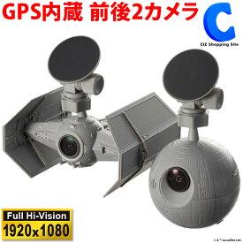 スターウォーズ ドライブレコーダー 前後撮影 2カメラ リアカメラ付き SW-MS01 GPS内蔵 フルHD 200万画素 高画質 ドラレコ Gセンサー 駐車監視対応 【お取寄せ】