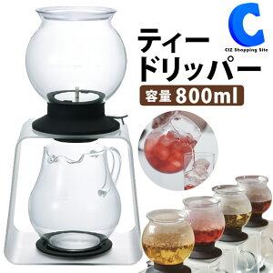 ハリオ ティードリッパー ラルゴスタンドセット HARIO TDR-8006T 紅茶 ティーポット ティーサーバー ドリップポット 紅茶用品 お茶 おしゃれ
