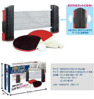 ハックHACポータブル卓球セット伸縮ネット式ラケットボールセット