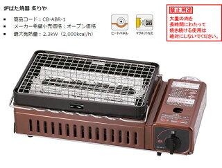 イワタニIwatani炉ばた焼き器炙りや網焼き串焼きカセットグリルCB-ABR-1