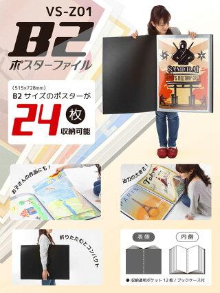ポスターファイルB2サイズ24枚収納ベルソスVERSOSB2ポスターファイルVS-Z01
