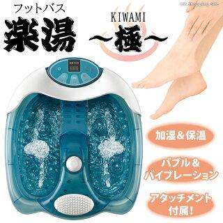 フットバス足湯フットマッサージ楽湯KIWAMI極温度調整WJ-8023【お取寄せ】