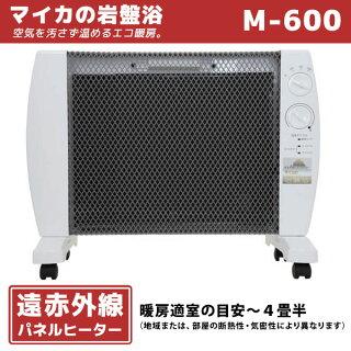 遠赤外線ヒーターパネルヒーターマイカの岩盤浴プレゼント付きM-600【お取寄せ】