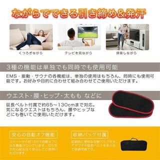 EMS振動サウナマクロスKEEPsEMSフィットシェイプDXMEF-32【送料無料】