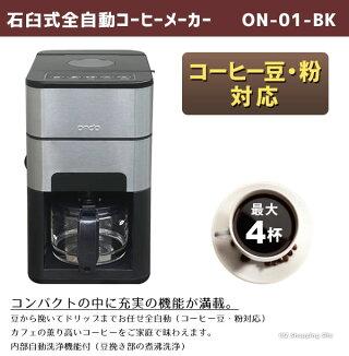 コーヒーメーカーOndo丸隆石臼式全自動コーヒー豆粉対応ブラックON-01-BK