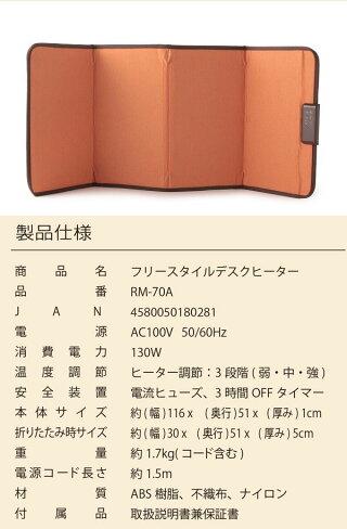 デスクヒーターROOMMATEフリースタイルデスクヒーター足元暖房4面ヒーターRM-70A