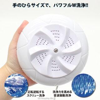 ポータブル衣類洗浄機ダイアモンドヘッドUSBポータブル衣類洗浄機ハンディサイズUS-MW001