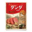 【メーカー直送】牛肉ダシダ100g