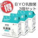 【メーカー直送】BYO乳酸菌 CJLP133 2gX40包【3個セット】