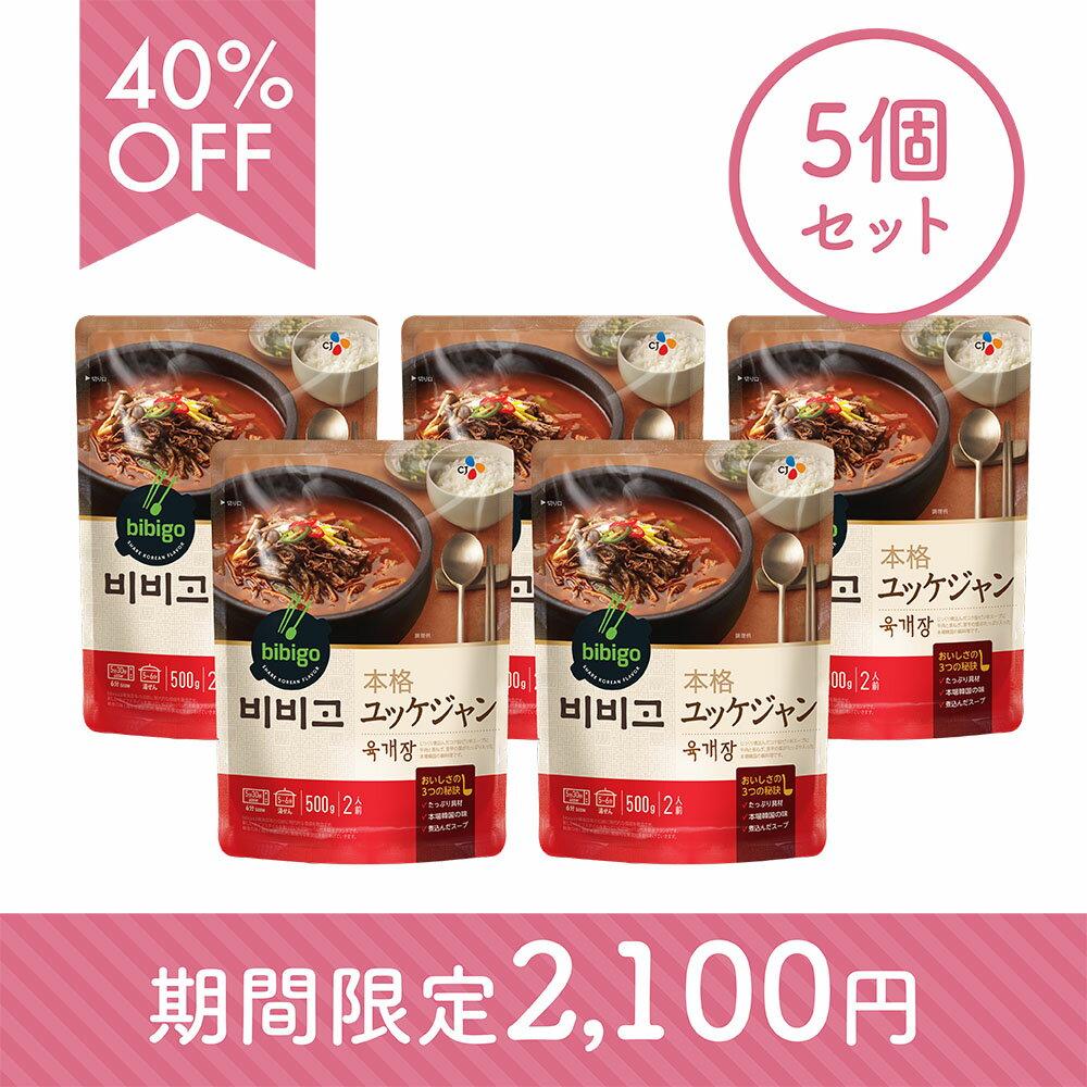 【今だけ40%OFF!!】bibigo 韓飯 ユッケジャン【メーカー直送・正規品】 | 新大久保 韓国