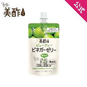 【公式】美酢ビネガーゼリー 青りんご 美酢 無添加 飲むお酢 お酢 ドリンク ジュース ゼリー飲料 ギフト プレゼント