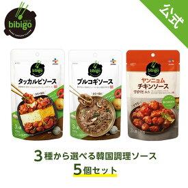 【公式】bibigo ビビゴ 3種から選べる韓国調理ソース 5個セット タッカルビ プルコギ ヤンニョムチキン 韓国料理 韓国食品 韓国食材【メーカー直送】