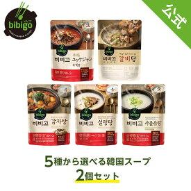 【公式】bibigo ビビゴ 5種から選べる韓国スープ2個セット(ユッケジャン・カルビタン・カムジャタン・ソルロンタン・牛骨コムタン)【メーカー直送】