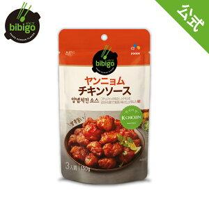 【公式】bibigo ビビゴ ヤンニョムチキンソース【メーカー直送】スープ 韓飯 韓国料理 ギフト プレゼント 惣菜