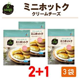 【公式】【本場韓国で人気のホットクをご家庭で♪】【今だけ1点増量】bibigo ミニホットク クリームチーズ 2袋セット+1【メーカー直送】 ギフト プレゼント