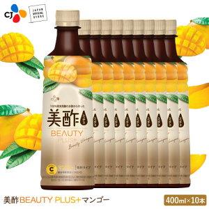 美酢 Beauty Plus+ マンゴー 10本セット ミチョ ビューティープラス マンゴー テレビで紹介され評判! 栄養機能食品 体に嬉しいビタミンC入り♪保存料無添加 飲むお酢【メーカー直送・正規品】