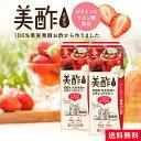 【送料無料】新製品!テレビCM中!そのまま飲めるストレート美酢(ミチョ) 美酢いちご&ジャスミン200ml 48パックセット …