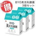 ショップ限定販売 | BYO美活乳酸菌 CJLP133 2gX40包 3個セット | キムチ乳酸菌 特許成分配合【パッケージデザイン切…