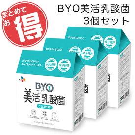 ショップ限定販売 BYO美活乳酸菌 CJLP133 2gX40包 3個セット | キムチ乳酸菌 特許成分配合【パッケージデザイン切り替え中により、商品写真と異なるデザインで出荷される場合がございます。】 【お中元ギフト】