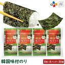 【業務用・小分け240パック】CJ bibigo 韓国味付けのり 小分け8パック × 30袋【メーカー直送・正規品】 | 韓国 韓国…
