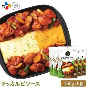 【セット割!】【ネコポス送料無料】bibigo タッカルビソース 5個セット 韓国料理 韓国食品 韓国食材【メーカー直送・正規品】 ギフト