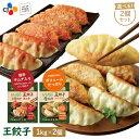 王餃子◯新発売◯【お特に選べる2個セット】bibigo 王餃子 肉野菜とキムチお好きなものをチョイス! 1.05kg〔クール便…