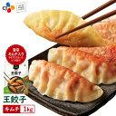 送料無料 bibigo 王餃子 キムチ 1kg〔クール便〕 【メーカー直送・正規品】 | 新大久保 韓国 韓国食品 韓国食材 おや…