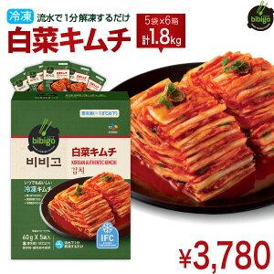 【冷凍】【送料無料】冷凍白菜キムチ60g 6箱(30袋) 長期保存可能 小分け 長持ち 匂わない クール便