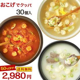 【50%OFF・大容量】ビビゴ おこげでクッパ30個セット 1個約50kcal インスタント メーカー直送・正規品 | 韓国 韓国食品 韓国食材 ギフト お歳暮