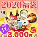 【送料無料】 福袋 2020 【数量限定】お試しセット 【試してみたかったあの新商品をお手頃に・韓国お試しセット】参鶏…