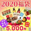 【送料無料】 福袋 2020 【数量限定】カップルセット 【各種2人前分・カップル・お二人様向け】ユッケジャンやレンジ…