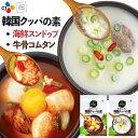 【本場韓国の味!!】bibigo 韓国クッパの素 海鮮スンドゥブ 牛骨コムタン【メーカー直送・正規品】 | 新大久保 韓国 【…