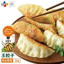 送料無料◯新発売◯ bibigo 王餃子 肉野菜 1kg〔クール便〕【メーカー直送・正規品】 | 新大久保 韓国 韓国食品 韓国…