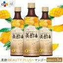 【クーポン使用で50%OFF!!】美酢 Beauty Plus+ マンゴー 3本セット ミチョ ビューティープラス マンゴー テレビで紹…