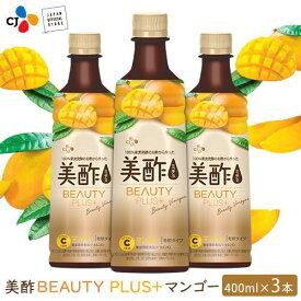 美酢 Beauty Plus+ マンゴー 3本セット ミチョ ビューティープラス マンゴー テレビで紹介され評判! 栄養機能食品 instagramで話題!! 保存料無添加【メーカー直送・正規品】