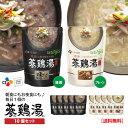 【SALE価格】【本場韓国の味!!】bibigo こだわりスープの参鶏湯クッパ 10個セット(もち米×5個 雑穀×5個) サムゲタ…