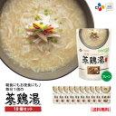 bibigo こだわりスープの参鶏湯クッパ 大容量 10個セット サムゲタン もち米 プレーン レトルト【メーカー直送・正規…