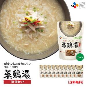 bibigo こだわりスープの参鶏湯クッパ 大容量 10個セット サムゲタン もち米 プレーン レトルト【メーカー直送・正規品】 | 新大久保 韓国 ギフト