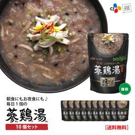 bibigo こだわりスープの参鶏湯クッパ 大容量 10個セット サムゲタン 雑穀 レトルト【メーカー直送・正規品】 | 新大久保 韓国 ギフト