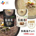 【SALE価格】bibigo こだわりスープの参鶏湯クッパ サムゲタン 選べる4個セット レトルト【メーカー直送・正規品】 ギ…